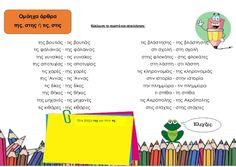 Μαθαίνω ορθογραφία μέσα από ασκήσεις! 34 σελίδες έτοιμες για εκτύπωση! - ΗΛΕΚΤΡΟΝΙΚΗ ΔΙΔΑΣΚΑΛΙΑ Greek Language, Action Words, School Lessons, Dyslexia, Home Schooling, Speech Therapy, Special Education, Elementary Schools, Grammar