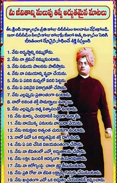 Telugu Inspirational Quotes, Morning Inspirational Quotes, Morning Quotes, Motivational Quotes, Value Quotes, Words Quotes, Qoutes, Sayings, Life Lesson Quotes