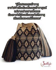 49 отметок «Нравится», 1 комментариев — กระเป๋าวายูแท้100% Wayúu bag (@sallyshandicraft) в Instagram: «Sally's Handicraft เป็นอีก1กำลังใจให้วายูที่อนุรักษ์งานดั้งเดิมและทองานดีๆ…» Crotchet Bags, Knitted Bags, Tapestry Bag, Tapestry Crochet, Cute Crochet, Knit Crochet, Mochila Crochet, Crochet Backpack, Crochet Handbags