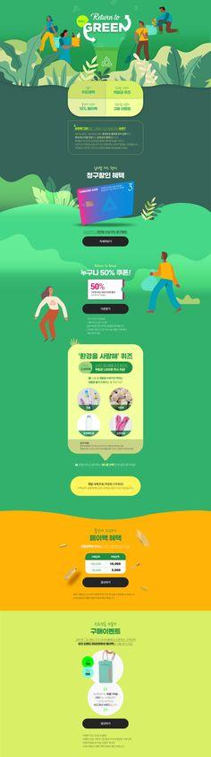 #그린기획전 #그린마케팅 #컨셉 #akmall Web Design, Layout Design, Graphic Design, Promotional Design, Event Page, Ui Web, Presentation Design, Banner, Marketing