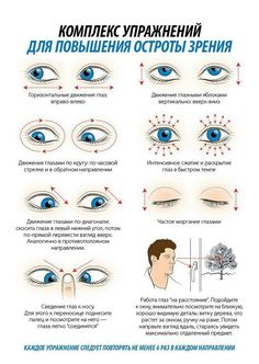 Gymnastics for eyes Health And Beauty, Health And Wellness, Health Tips, Health Fitness, Fitness Workout For Women, Qigong, Health Eating, Health Remedies, Face And Body