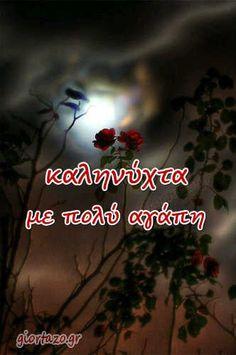 Καληνύχτα ...giortazo.gr - giortazo Good Morning Happy Sunday, Good Morning Good Night, Sweet Dreams, Love, Movie Posters, Amor, Film Poster, Billboard, Film Posters