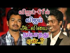 Ilayathalapathy Vijay don't believe Atlee Vijay 61| Tamil | cinema news | Kollywood news|This video is about Actor Ilayathalapathy Vijay don't believe Atlee…Vijay-61 movie is fully Action and commercial entertaining movie....In this news... Check more at http://tamil.swengen.com/ilayathalapathy-vijay-dont-believe-atlee-vijay-61-tamil-cinema-news-kollywood-news/