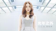 G.E.M.- 光年之外 (Light Years Away)