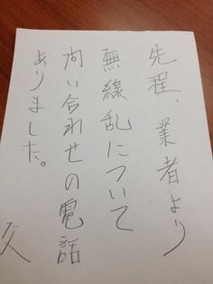 """キネさんのツイート: """"親父からの置手紙 http://t.co/kzR9s74eUw"""""""