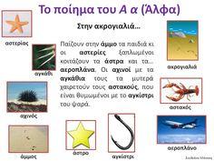 Δραστηριότητες, παιδαγωγικό και εποπτικό υλικό για το Νηπιαγωγείο: Καλοκαιρινό ποίημα - Το ποίημα του Άλφα