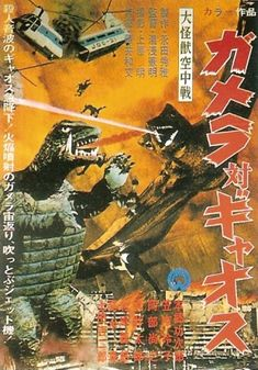 大怪獣空中戦 ガメラ対ギャオス (gamera vs gyaos) 1