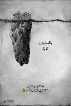 Our social Life Quran Wallpaper, Islamic Quotes Wallpaper, Quran Quotes Inspirational, Arabic Love Quotes, Islamic Images, Islamic Pictures, Alive Quotes, Poet Quotes, Cute Love Pictures