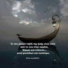 Φωτογραφία του Frixos ToAtomo. Advice Quotes, Live Laugh Love, Greek Quotes, True Words, Cool Photos, Greece, Thoughts, Feelings, Life