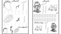 worksheet for kindergarten urdu urdu alphabets worksheets for kindergarten english school – Coloring Kids Worksheets For Playgroup, Worksheet For Nursery Class, Grade 5 Math Worksheets, Alphabet Writing Worksheets, English Worksheets For Kindergarten, Preschool Writing, Free Preschool, Alphabet Tracing, Tracing Worksheets