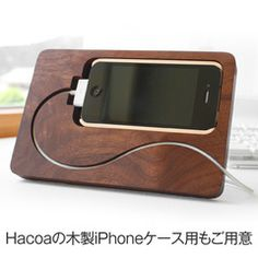 "Rakuten: IPhone support - a new lifestyle - iPhone4S, a new stand for the iPhone ""BaseStation for iPhone4"" wooden iPhone case also supports Hacoa- Shopping Japanese products from Japan ($50-100) - Svpply"
