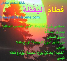 """Snippet of poetry from  """"Weaning of Vigilance"""", by poet & journalist Khalid Mohammed Osman on beautiful sunrise over trees."""