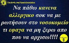 Funny Status Quotes, Funny Greek Quotes, Funny Statuses, Funny Picture Quotes, Funny Facts, Funny Memes, Jokes, Special Quotes, Simple Words