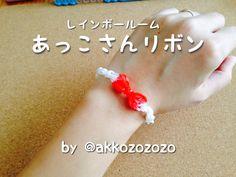 レインボールーム•あっこさんリボンの作り方 rainbow loom akkosan ribbon bracelet