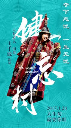 Fantasy Comedy Starring Shu Qi Set to be Screened on Spring Festival   http://www.chinaentertainmentnews.com/2017/01/fantasy-comedy-starring-shu-qi-set-to.html