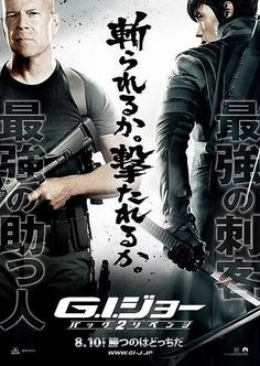 Second G.I. Joe Retaliation Poster Pits Storm Shadow Against Joe Colton - Bruce Willis and Byung-hun Lee take center stage in this latest overseas look at the Hasbro action sequel.