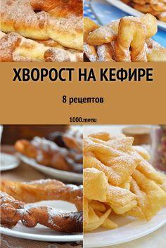 Cake Cookies, Sugar Cookies, Cooking Recipes, Healthy Recipes, Russian Recipes, Kefir, Scones, Cake Decorating, Bakery