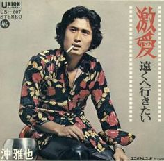 Showa Period, 70s Aesthetic, Asian Men, Actors, Japanese, Cold, Jacket, Women, Style