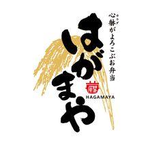 筆文字を使ったロゴデザイン実績 手作りお弁当屋 「はがまや」(大阪府) : 筆文字作家「佐藤浩二」の、筆文字 と ロゴ デザインの制作記録!