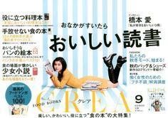 雑誌「CREA」 - おなかがすいたら おいしい読書 - 2014/09月号 - 雑誌ネット