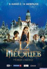 12 Ay – 12 Months A New Fairy Tale 2015 Türkçe Dublaj izle - http://www.sinemafilmizlesene.com/aile-filmleri/12-ay-12-months-a-new-fairy-tale-2015-turkce-dublaj-izle.html/