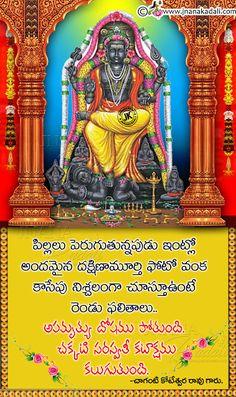 God Dakshana Murthy greatness By Chaganti Koteswara Rao in Telugu Vedic Mantras, Hindu Mantras, Gita Quotes, Hindi Quotes, Hindu Vedas, Telugu Inspirational Quotes, Good Morning Image Quotes, Bhakti Song, Hindu Rituals