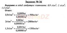 ГДЗ 26 - ответ по учебнику Физика 7 класс Перышкин