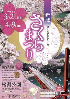桜まつり 桜淵公園 Japan Design, Web Design, Creative Design, Graphic Design, Flyer And Poster Design, Japanese Festival, Festival Flyer, Banner Design, Letterpress