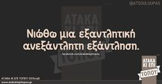 Funny Photo Memes, Funny Tips, Funny Picture Quotes, Funny Images, Funny Photos, Favorite Quotes, Best Quotes, Funny Greek Quotes, Funny Statuses