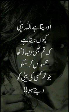 Allah u akbar Ali Quotes, Girly Quotes, Jokes Quotes, Photo Quotes, People Quotes, Urdu Quotes, Poetry Quotes, Quotations, Qoutes