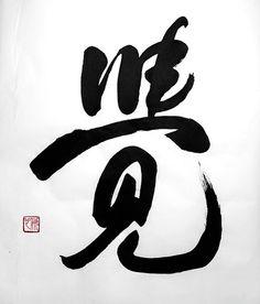 Awake  Original Chinese Calligraphy - by AuspiciousInk.com