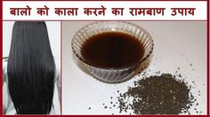 Today I am going to tell you 100% guaranteed solution to reverse white hair in an all natural way. This remedy will not only make your hair but will also make them softer and shinier too. For this remedy you will need just 1 ingredient and that is tea powder In a bowl take 1 …