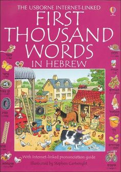 The perfect starting point for beginners of any age who want to learn Hebrew. Associating words with pictures makes learning a new language simple and fun. The Roman letters are included, along with a #teachinghebrewtokids #hebrewlessonsforkids