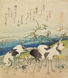 From The Harvard Art Museums Collections Cranes On Seashore Reed Shell Ashigai Series Matching Game With Genroku Poets
