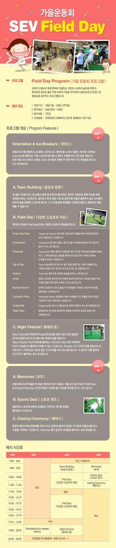 [수유영어마을] 가을운동회 이벤트 (이순철)