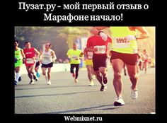 Пузат.ру - мой первый отзыв о Марафоне начало
