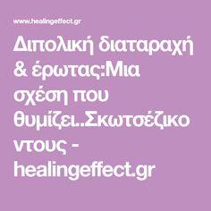 Διπολική διαταραχή & έρωτας:Μια σχέση που θυμίζει..Σκωτσέζικο ντους - healingeffect.gr