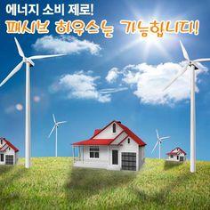 [에너지 소비 제로! 패시브하우스 는 가능합니다!]  전 세계적으로 에너지절약 과 환경정책 이 중요한 이슈로 주목받고 있습니다.   이런 상황에서 저탄소 에너지 절약형 주택인 친환경 주택이 떠오르고 있는데요, 이러한 상황인 가운데 냉, 난방에 사용되는 에너지를 최소화 하는 집이 있습니다.  정말 그런 집이 있냐구요? 물론입니다.  함께 확인해 보세요~!!  http://seenergy.kr/663