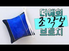 더예희 조각보브로치 재단 마무리하기 - YouTube