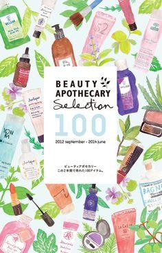 伊勢丹新宿店のビューティアポセカリーのカタログ「BEAUTY APOTHECARY SELECTION 100」