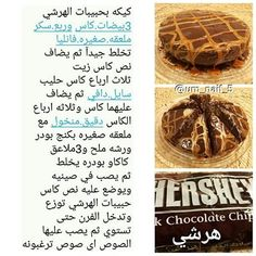 كيكة بحبيبات الهرشي Chocolate Chip Cake, Waffles, Chips, Meat, Breakfast, Desserts, Food, Chicolate Cake, Morning Coffee