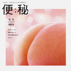 On a Semi-annual basis Japanese pharmacy company Aisei publishes a magazine called Health Graphic Magazine.