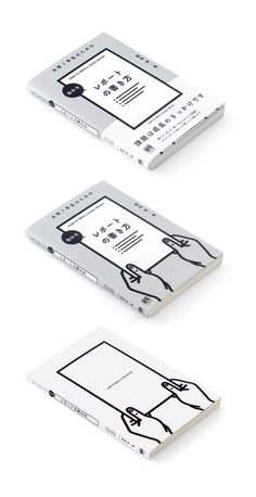 「伝わるレポートの書き方」カバーデザイン   キタダデザイン