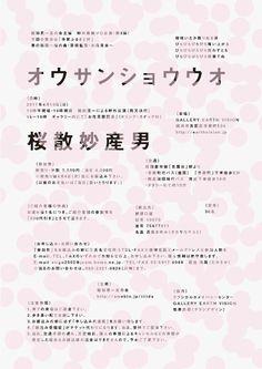 Japanese Event Flyer: Giant Salamander. Jujiro Maki. 2011