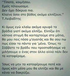 Ακομα ελπιζωω!! Silly Quotes, Sad Love Quotes, Cute Quotes, Life Words, Quotes And Notes, Special Quotes, Quotes By Famous People, Greek Quotes, English Quotes