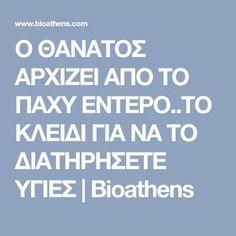 Ο ΘΑΝΑΤΟΣ ΑΡΧΙΖΕΙ ΑΠΟ ΤΟ ΠΑΧΥ ΕΝΤΕΡΟ..ΤΟ ΚΛΕΙΔΙ ΓΙΑ ΝΑ ΤΟ ΔΙΑΤΗΡΗΣΕΤΕ ΥΓΙΕΣ | Bioathens Health Fitness, Calm, Tips, Food, Athens, Advice, Eten, Health And Fitness, Fitness