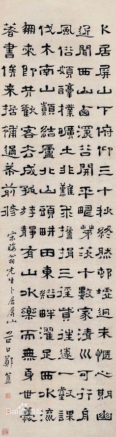 """Zheng Fu(郑簠). 郑簠的书风与艺术思想,对后来产生了极大影响,尤其对扬州画派的代表人物  郑簠书法作品 郑簠书法作品(29张) 如高凤翰、金农、高翔、郑板桥的影响更为直接。郑簠的隶书创作,影响了他之后的一个世纪。清方朔《枕经台题跋.曹仕碑跋》云:""""国初郑谷口山人专精此体,足以名家。当其移步换形,觉古趣可挹。至于联扁大书,则又笔墨俱化为烟云矣。""""《史晨碑跋》云:""""本朝习此体者甚众,而天分与学力俱至,则推上郑汝器,同邑邓顽伯。汝器戈撇参以《曹全碑》故沈著而兼飞舞。""""可见郑谷口是偏爱汉碑《曹全》及《史晨》两种,他可以移步换形,化为烟云。沈著而兼飞舞,却很适切地概括了郑簠那种飘飘然如羽化登仙,铮铮然似曲音升华。皆是师古人而能消化成自已的血肉的很好的例子。"""
