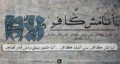 أنا مش كافر بس الجوع كافر بس المرض كافر   Ziad Rahbani- Ana mish Kafer