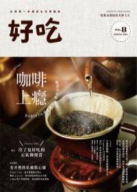 好吃 is a quarterly magazine from Taiwan about cooking, the origins of food and DIY.