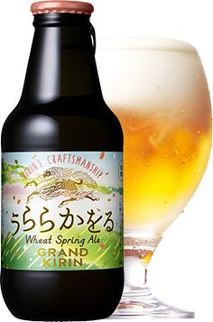 "GRAND KIRIN ""Wheat Spring Ale うららかをる"" ☆☆☆★★"